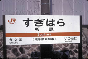 Station nameboard on the Takayama main line.  Hiragana is the main script, with kanji secondary; in the timetable it is the other way round.